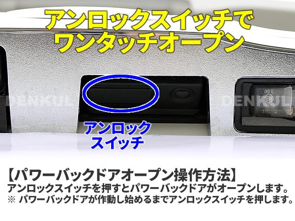 30系アルファード・ヴェルファイア(前期)専用ワンタッチパワーバックドアオープンキットDK-PBDオート自動電動
