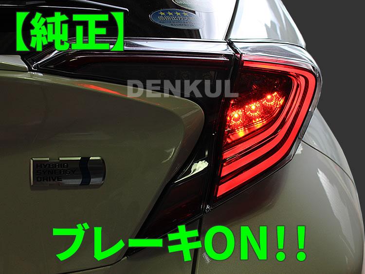 C-HR専用ブレーキプラスキットテールLED4灯化全灯化