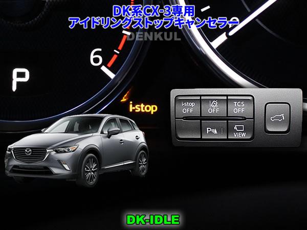 DK系CX-3 前期 専用アイドリングストップキャンセラー 自動キャンセル 即納 DK-IDLE 特別セール品 i-stop