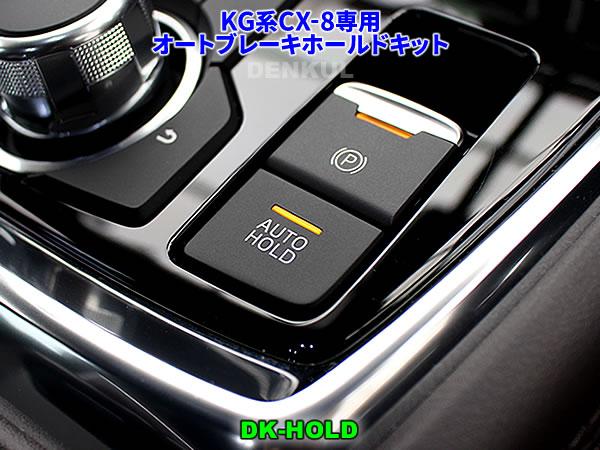 KG系CX-8専用オートブレーキホールドキット【DK-HOLD】自動オン