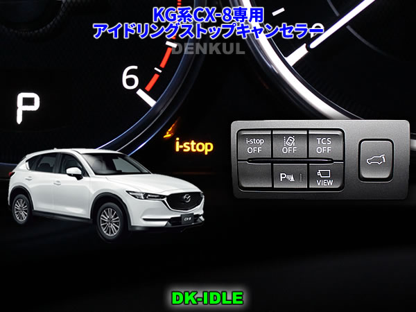 KG系CX-8専用アイドリングストップキャンセラー【DK-IDLE】自動キャンセルi-stop