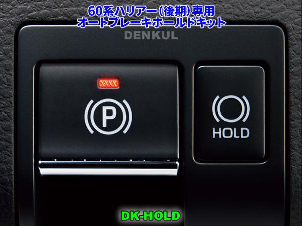 60系ハリアー(後期)専用オートブレーキホールドキット【DK-HOLD】自動オン