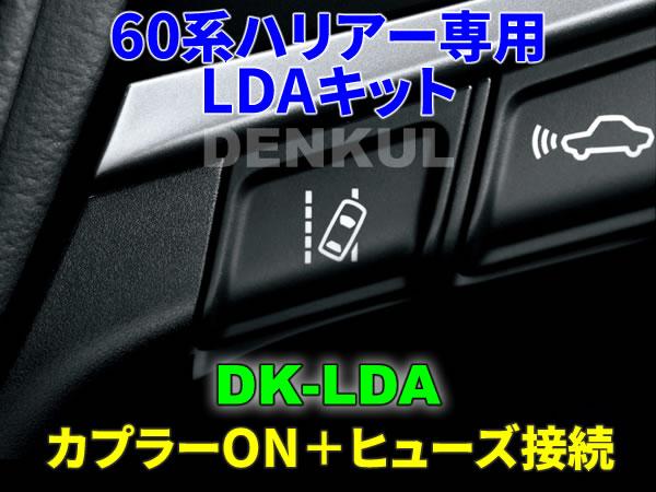 60系ハリアー専用LDAキット【DK-LDA】レーンディパーチャーアラート