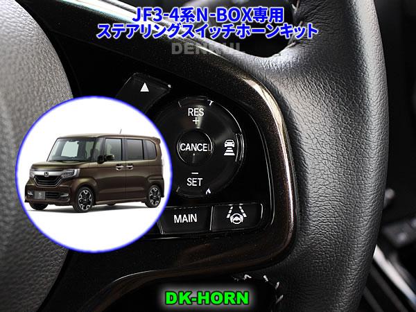 JF3-4系N-BOX/N-BOXカスタム専用ステアリングスイッチホーンキット【DK-HORN】