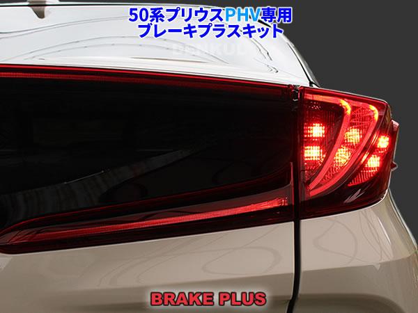 50系プリウスPHV専用ブレーキプラスキットテールLED4灯化全灯化