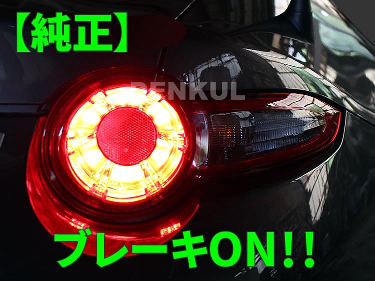 ND系ロードスター専用ブレーキプラスキットテールLED4灯化全灯化