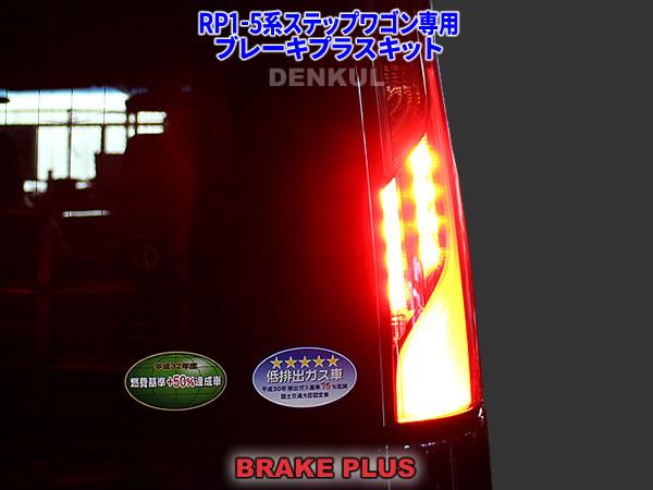 RP1-5系ステップワゴン/スパーダ専用ブレーキプラスキットテールLED4灯化全灯化