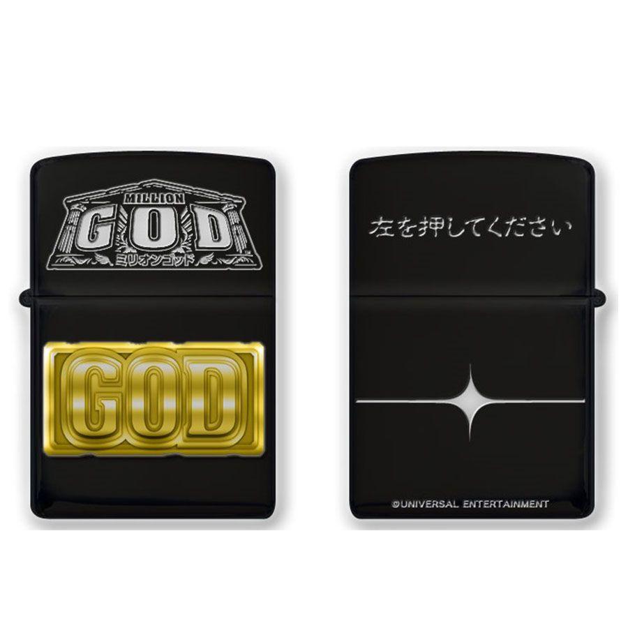 即出荷 ミリオンゴッドシリーズ ジッポ God シリーズ ミリオンゴッド