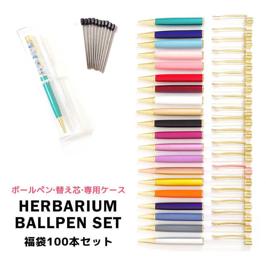 ハーバリウムボールペン 福袋 100本セット ハーバリウムペン ハーバリウム ペン 替え芯付き ケース付き 手作り セット キット 可愛い かわいい | ギフト プレゼント 送料無料