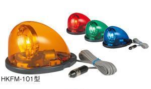パトライト(PATLITE) 流線型回転灯 HKFM-101 DC12V車用回転灯 パトランプ 黄、緑、青 送料無料・在庫あり防犯 青色回転灯、道路維持作業自動車 黄色回転灯、牽引車輌 緑色回転灯、シガーソケット