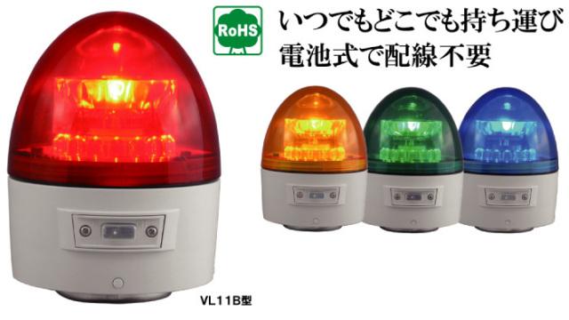日恵製作所 電池式LED回転灯 ニコカプセル VL11B-003A 乾電池式 Ф118 防滴 (赤or黄)