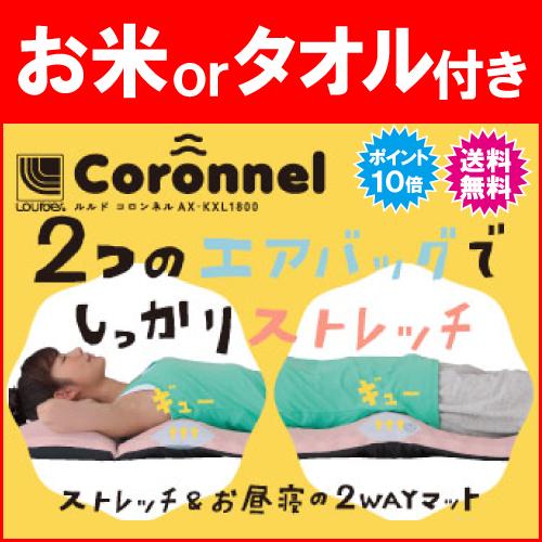 ルルド コロンネル AX-KXL1800 通販