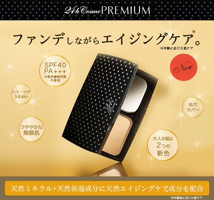 With immediate delivery ★ 24 h cosmetics entries always get benefits with 24 h premium パウダーファンデーションセット ( cosme 24 h )