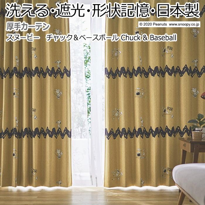 キャラクター デザインカーテン 洗える 遮光 日本製 スヌーピー ピーナッツ おしゃれ 幅200×丈260cm以内でサイズオーダー P1001 チャック&ベースボール (S) 引っ越し 新生活 スーパーSALE