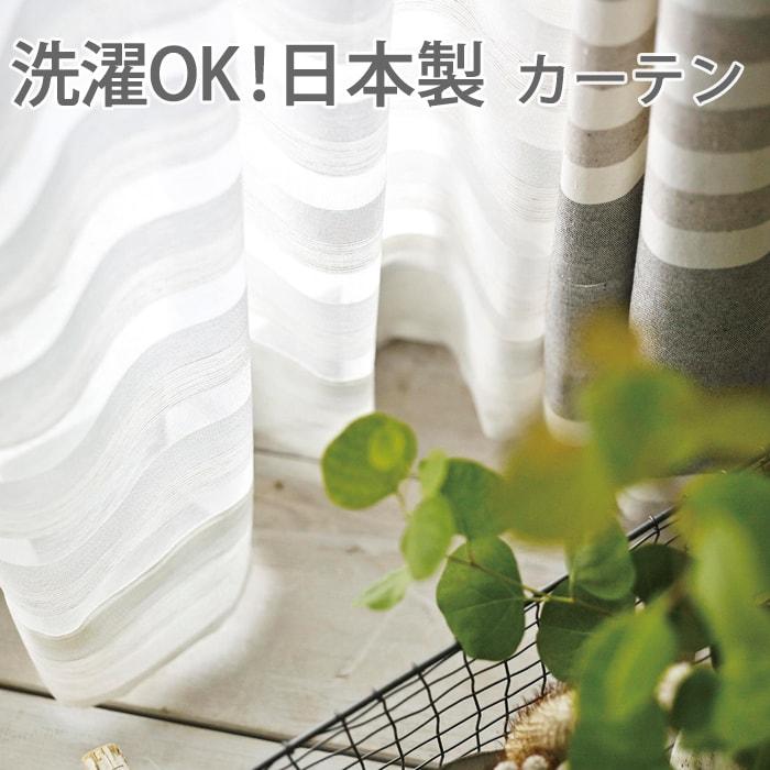 クーシュ (S) 【デザインレースカーテン】洗える! colne G1028 幅100×丈260cm以内でサイズオーダー