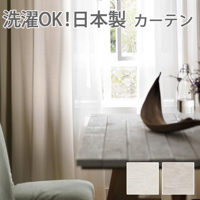 ファン (S) デザインカーテン 洗える! colne 幅200×丈260cm以内でサイズオーダー 引っ越し 新生活