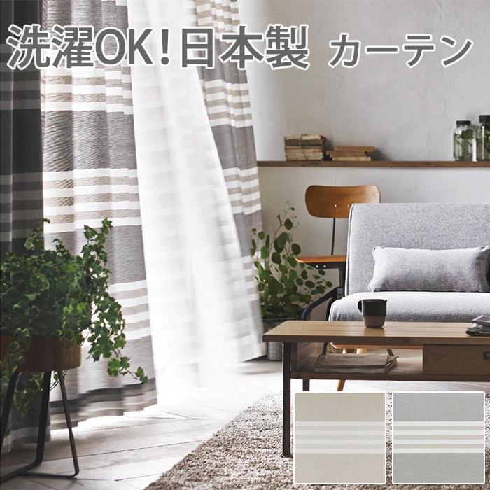 アルディ (S) 【デザインカーテン】洗える! colne 幅100×丈260cm以内でサイズオーダー