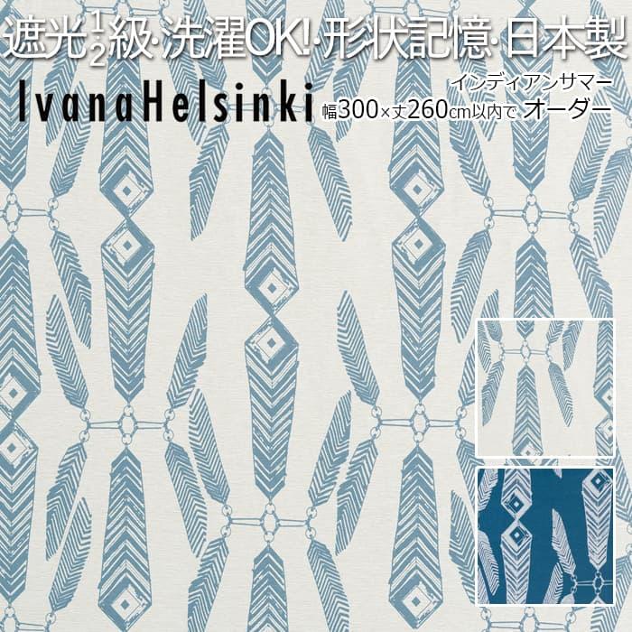 北欧 デザインカーテン 洗える 厚地カーテン ドレープ カーテン ウォッシャブル オーダーカーテン 遮光1級・2級 日本製 形状記憶加工 タッセル付き イヴァナヘルシンキ インディアンサマー (Indian Summer) (S) 幅300×丈260cm以内でオーダー