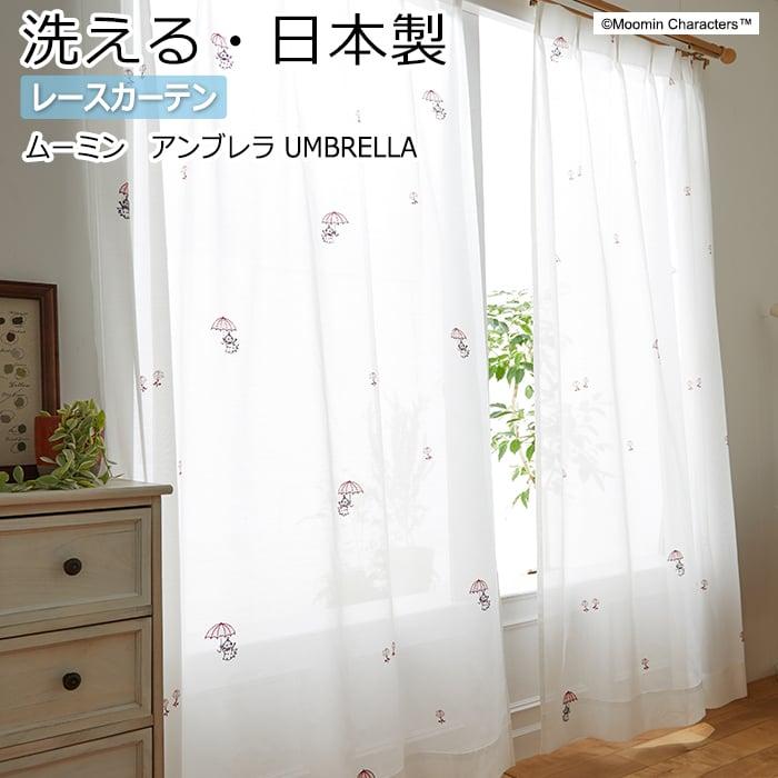 北欧 デザインレースカーテン 洗える 日本製 ムーミン おしゃれ 幅300×丈260cm以内でサイズオーダー A1014 アンブレラ (S) 引っ越し 新生活 スーパーSALE