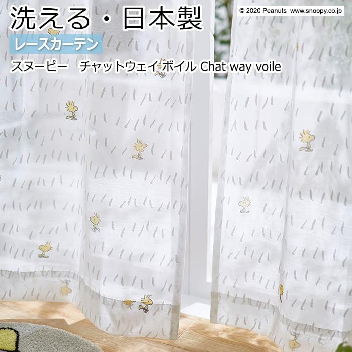 キャラクター デザインレースカーテン 洗える 日本製 スヌーピー ピーナッツ おしゃれ 幅200×丈260cm以内でサイズオーダー P1028 チャットウェイボイル (S) 引っ越し 新生活 スーパーSALE