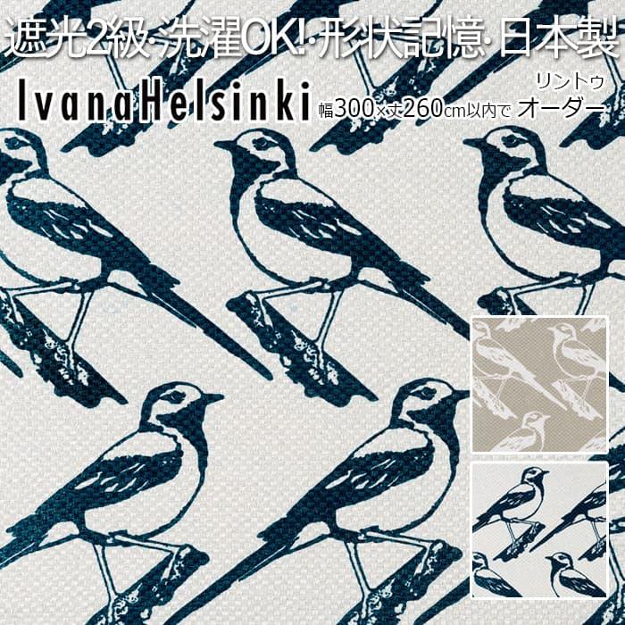 北欧 デザインカーテン 洗える 厚地カーテン ドレープ カーテン ウォッシャブル オーダーカーテン 遮光2級 日本製 形状記憶加工 タッセル付き イヴァナヘルシンキ リントゥ (Lintu) (S) 幅300×丈260cm以内でオーダー