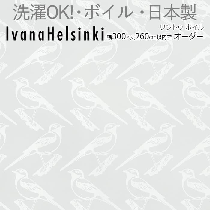 北欧 デザインカーテン 洗える レースカーテン ボイル シアーカーテン 薄地 カーテン オーダー ウォッシャブル 丸洗い 日本製 イヴァナヘルシンキ リントゥボイル (Lintu voile) (S) I1014 WHITE 幅300×丈260cm以内でオーダー