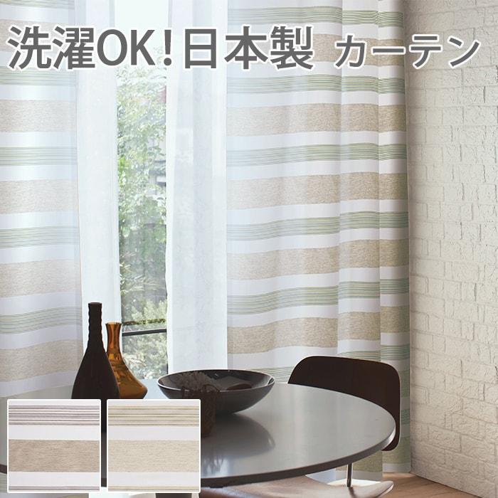 レユール (S) デザインカーテン 洗える! colne 幅200×丈260cm以内でサイズオーダー 引っ越し 新生活