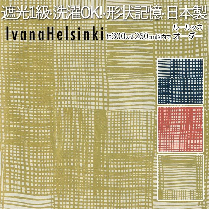 北欧 デザインカーテン 洗える 厚地カーテン ドレープ カーテン ウォッシャブル オーダーカーテン 遮光1級 日本製 形状記憶加工 タッセル付き イヴァナヘルシンキ ルールッカ (Ruudukko) (S) 幅300×丈260cm以内でオーダー