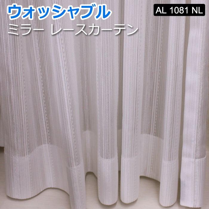 ミラーレース AL1081NL 【オーダーカーテン】 洗える! 幅300x丈135cm (サイズ指定できます)