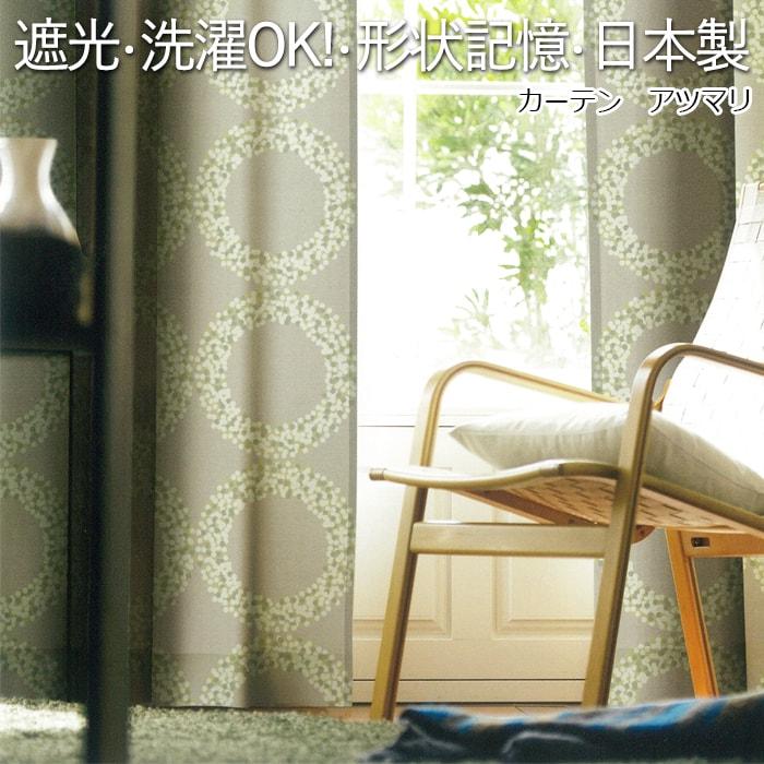 アツマリ V1282 (S) 【デザインカーテン】 洗える! 幅200×丈260cm以内でオーダー DESIGN LIFE