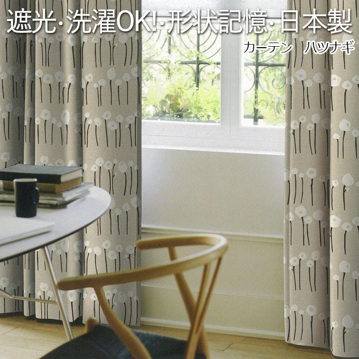 ハツナギ V1280 (S) デザインカーテン 洗える! 幅400×丈260cm以内でオーダー DESIGN LIFE 引っ越し 新生活 スーパーSALE
