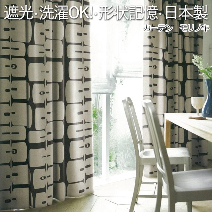 モリノキ V1279 (S) 【デザインカーテン】 洗える! 幅200×丈260cm以内でオーダー DESIGN LIFE
