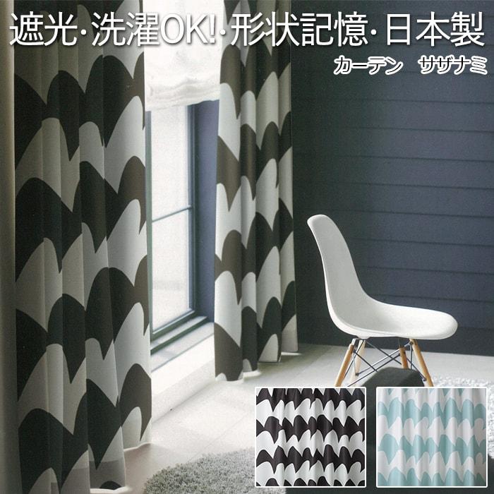 サザナミ (V1276・V1277) (S) 【デザインカーテン】 洗える! 幅200×丈260cm以内でオーダー DESIGN LIFE