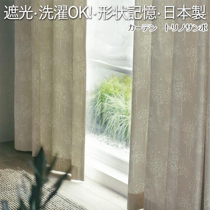 トリノサンポ V1283 (S) 【デザインカーテン】 洗える! 幅300×丈260cm以内でオーダー DESIGN LIFE