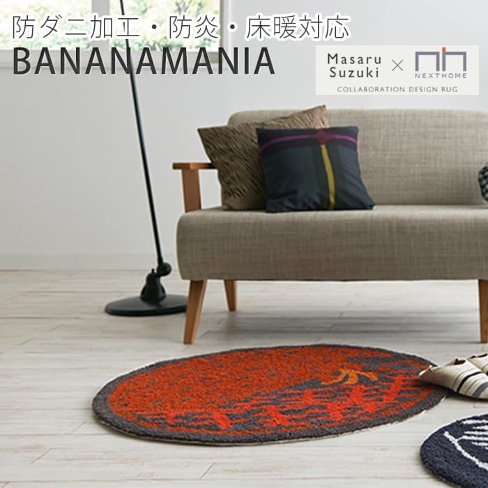 北欧 ラグ カーペット Masaru Suzuki 約90cm 円形 バナナマニア (S) 引っ越し 新生活 スーパーSALE