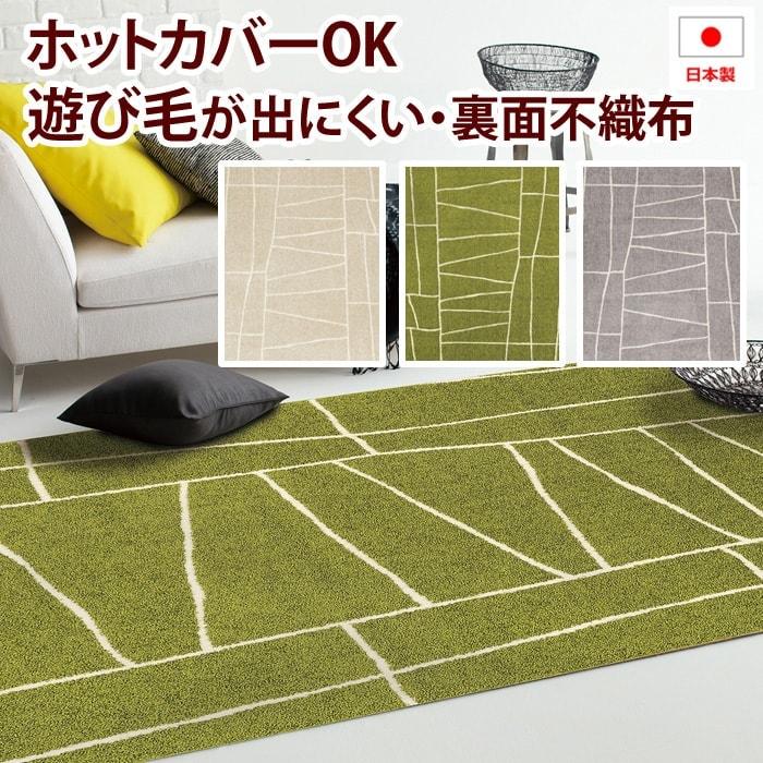 日本製ラグ 節電 ECO 節約 ラグカーペット 約190×190cm プレーベル prevell ジオーニ ベージュ グリーン グレー 北欧 デザイン ラグ カーペット 絨毯 じゅうたん 引っ越し 新生活 お買い物マラソン