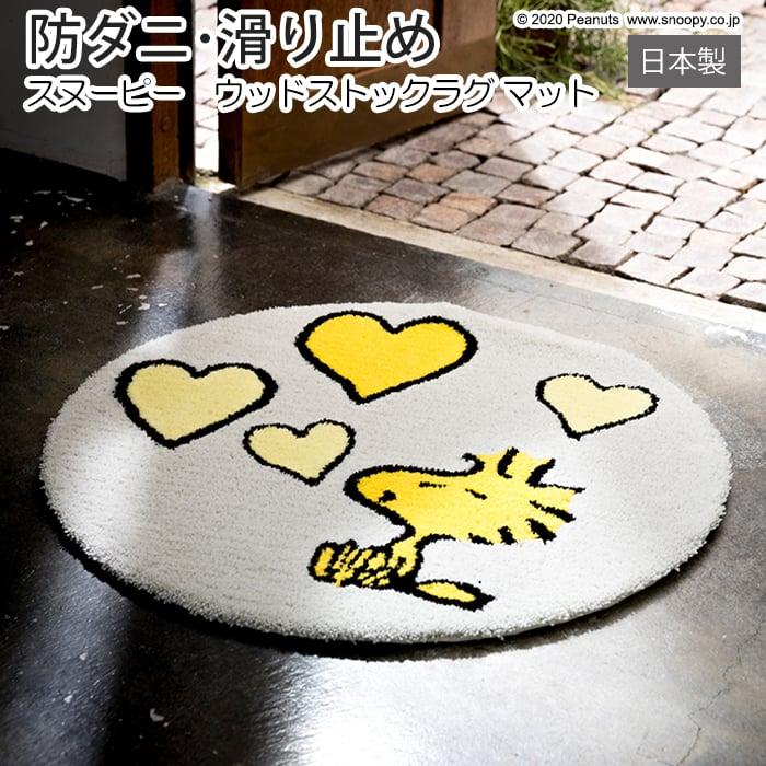 キャラクター スヌーピー デザイン マット 防ダニ 滑り止め加工 日本製 玄関マット ラグ 約65×65cm 円形 ピーナッツ ウッドストックラブマット (S) 引っ越し 新生活