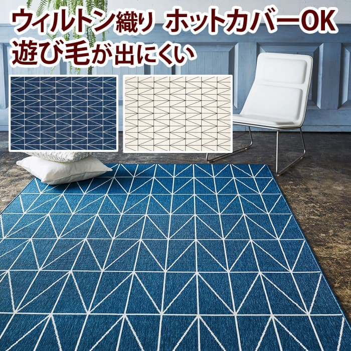 ラグ 絨毯 幾何学模様 プレーベル ネオ 約200×250cm (ホワイト/ネイビー) prevell 遊び毛出にくい 床暖房対応 インポート 輸入 シンプル 四角形 長方形 北欧 ウィルトン織 ラグ カーペット 絨毯 ネオ 引っ越し 新生活