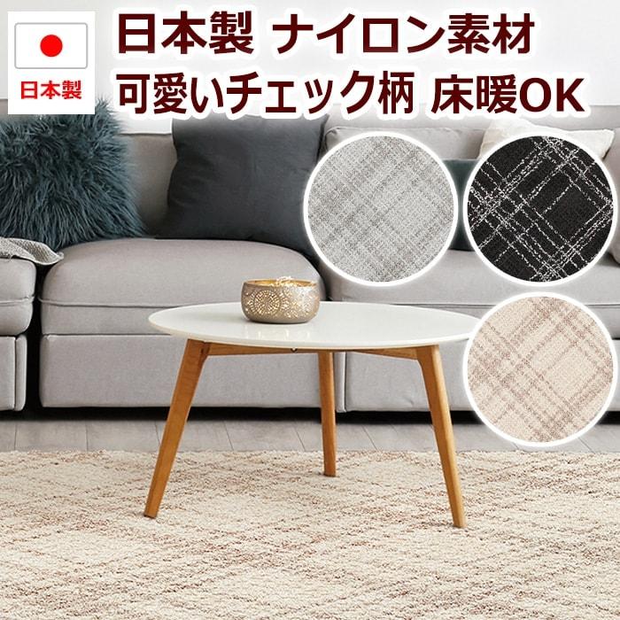 北欧モダン チェック柄 デザインラグ 約140×200cm おとな可愛い ナイロン製 ラグ ラグマット 絨毯 日本製 カーペット 格子柄 床暖房対応 プレーベル prevell オドレイ アイボリー グレー ブラック 引っ越し 新生活