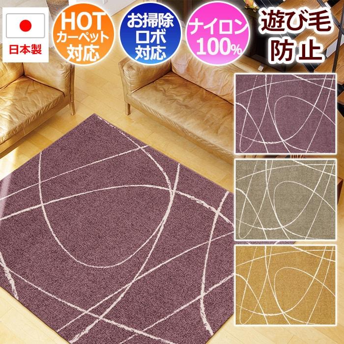 おしゃれな デザイン絨毯 日本製 ECOラグ 節電 節約 ナイロンラグ オールシーズン使える グレー ブラウン ブルー 紺 茶 灰色 プレーベル prevell 約130×190cm ジーン 引っ越し 新生活