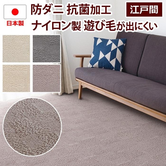 日本製 ラグ カーペット ラグマット 絨毯 北欧 デザイン 防ダニ 抗菌 プレーベル prevell ロルカ ( アイボリー ベージュ グレージュ ダークグレー ) 江戸間3畳 約176×261cm 3帖 3畳 三畳 引っ越し 新生活