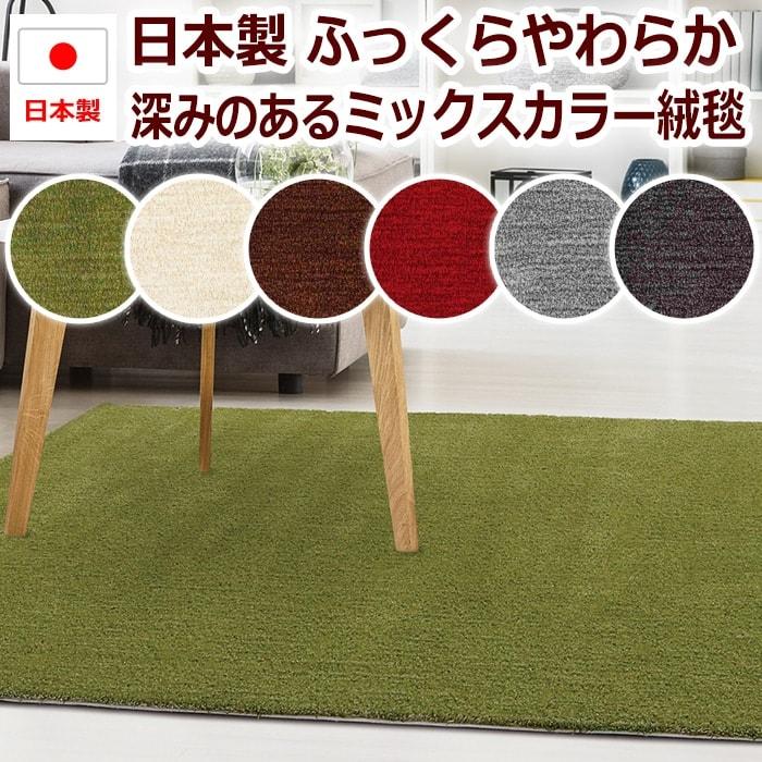 ふんわり アクリル ラグ ラグマット 日本製 絨毯 約200×250cm シンプル プレーベル prevell ロブ アイボリー ブラウン レッド グリーン ライトグレー ダークグレー 引っ越し 新生活