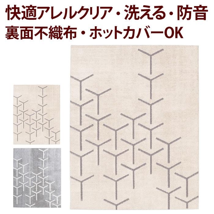 手洗いOK 北欧デザインラグ プレーベル prevell 絨毯 約190×190cm スコープ 半額以下 引っ越し 新生活