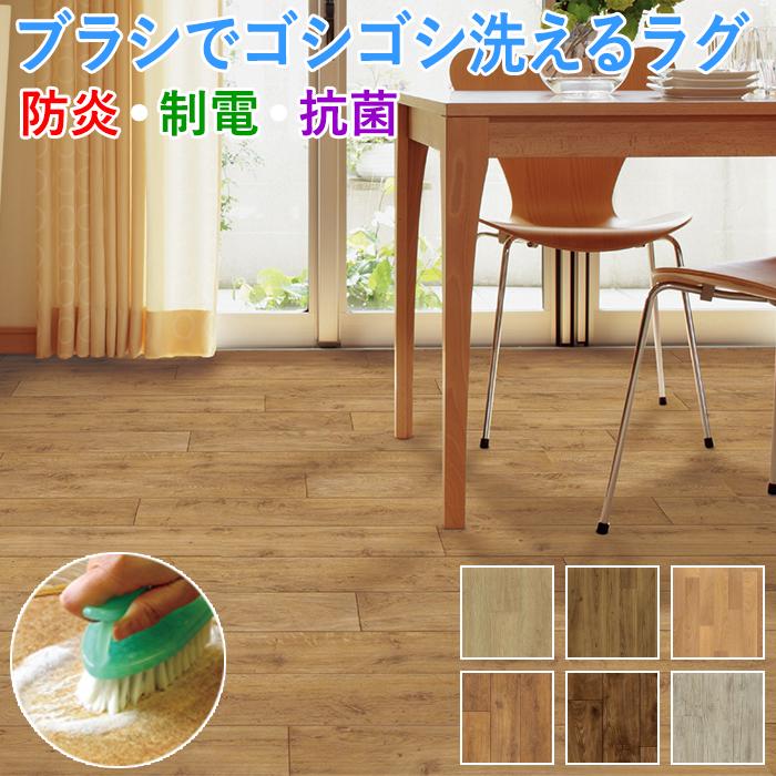 洗えるカーペット ロボフロア クリーンロボ ナチュラルズ (A) 約200×300cm 防炎 抗菌 ラグ 日本製
