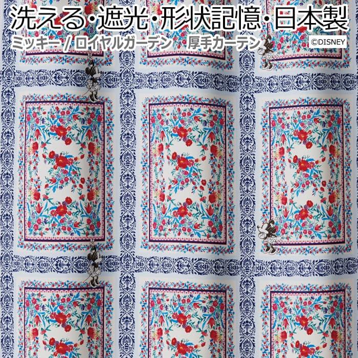 ディズニー DISNEY 【 遮光 ドレープカーテン 】 洗濯できる デザインカーテン ミッキー ミニー フラワー 幅200×丈260cm以内でサイズオーダー M-1171 ロイヤルガーデン (S)