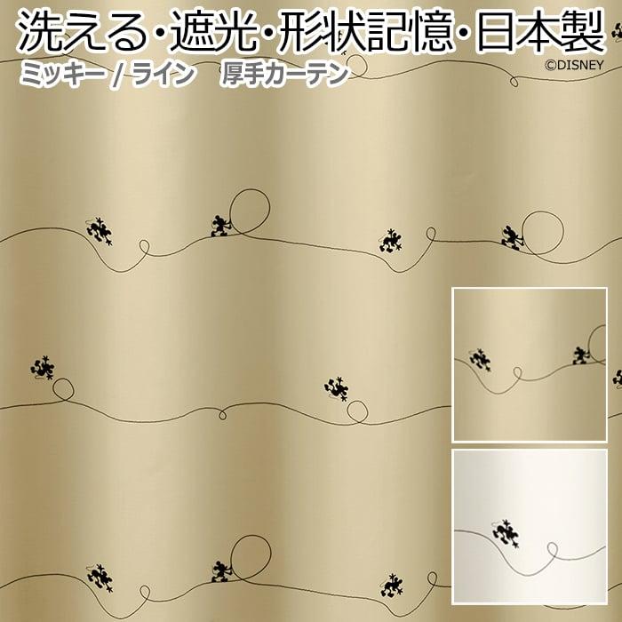 ディズニー DISNEY 【 遮光 ドレープカーテン 】 洗濯できる デザインカーテン MICKEY ミッキー 幅200×丈260cm以内でサイズオーダー ライン (S) (M1158・M1159)