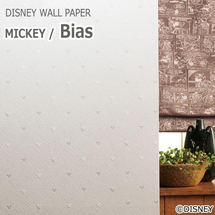 ディズニー 壁紙クロス 約幅92cm×50m巻 ミッキー バイアス (S) RPS-1212 ウォールペーパー お買い物マラソン