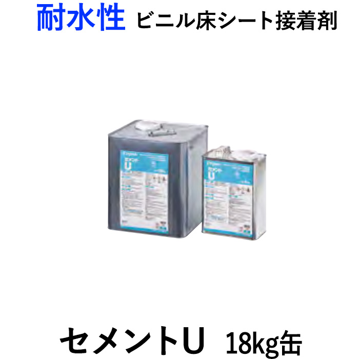 タジマ 接着剤 ビニル床シート 18kg缶 セメントU (N) 一液性反応硬化形接着剤ウレタン樹脂系溶剤形