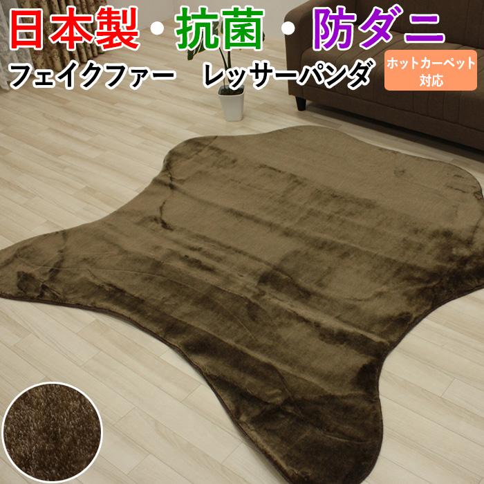 フェイクファーラグ レッサーパンダ (A) 約190×190cm変形 アニマルラグ ふわふわ 抗菌 防ダニ