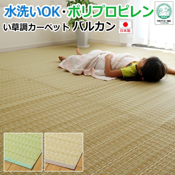 バルカン (I) い草調 ラグ カーペット 水洗いOK 江戸間10畳 約435×352cm 引っ越し 新生活